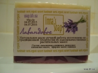 Лавандовое мыло в упаковке